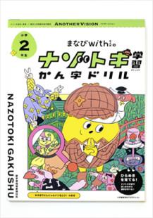ナゾトキ学習かん字ドリル2年生