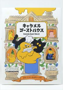 『キャラメルゴーストハウス』絵本