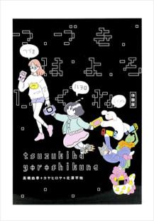 『つづきはよろしくね(体験版)』コミック