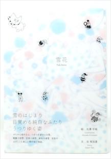 『雪花』絵本