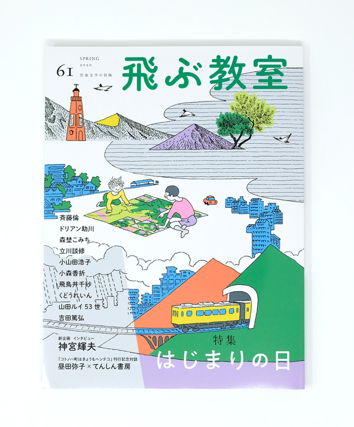 tobukyousitsu61_cov