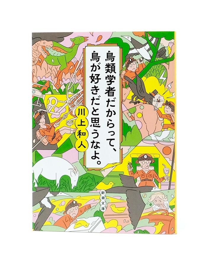 book_chouruigakusha_bunko_noobi