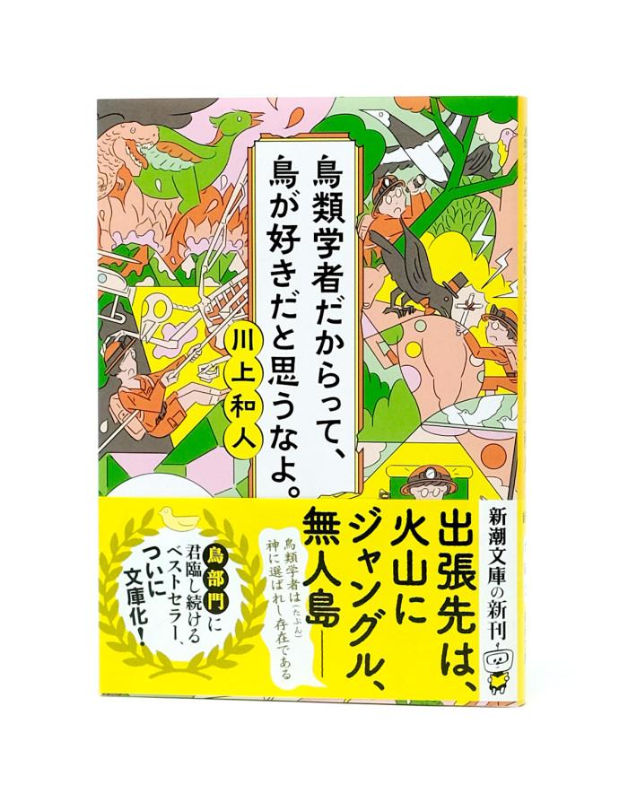 book_chouruigakusha_bunko_obi