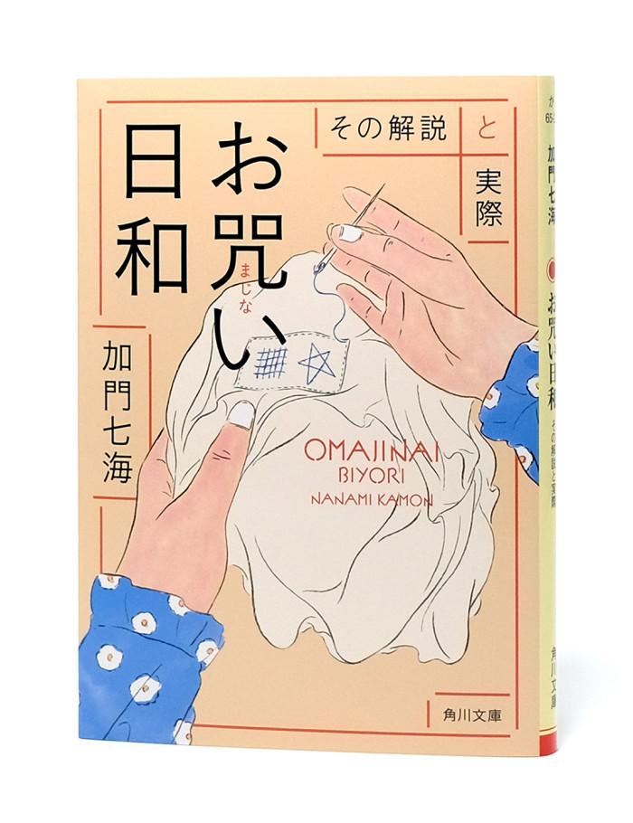 book_omajinai_noobi