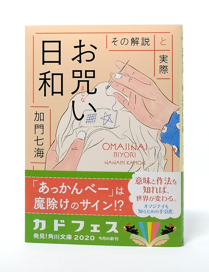 book_omajinai_obi