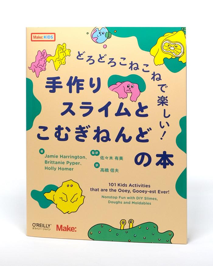 book_slime_noobi