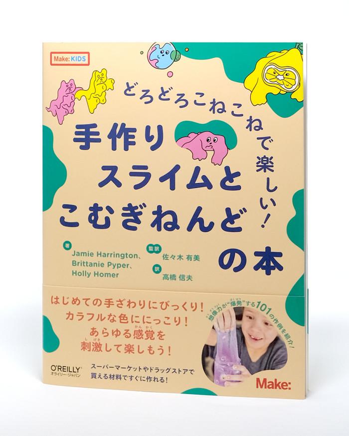 book_slime_obi