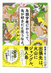 鳥類学者〜/川上和人著 文庫版