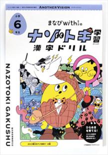 ナゾトキ学習かん字ドリル6年生