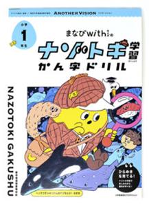ナゾトキ学習かん字ドリル1年生