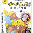 ナゾトキ学習かん字ドリル3年生