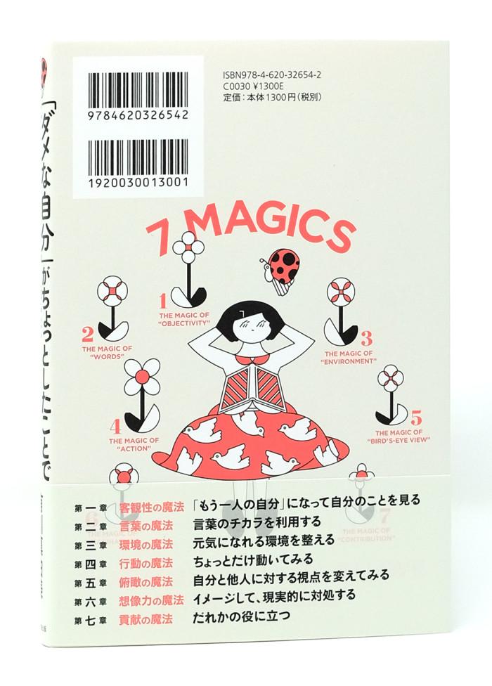 book_dame_obiB