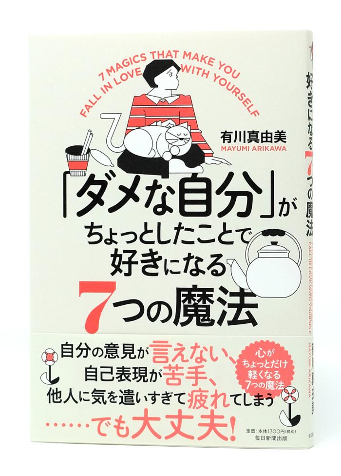 book_dame_obiF