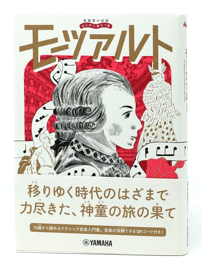 book_denkimozart_obi