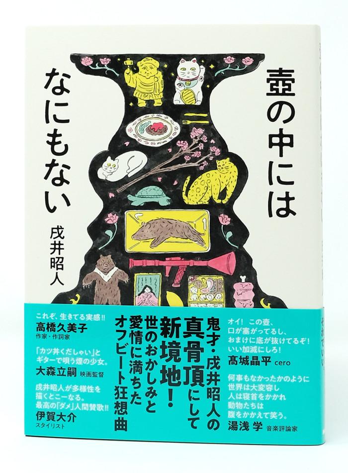 book_tsubononaka_obi