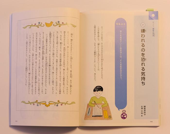 kyokasho_inside2