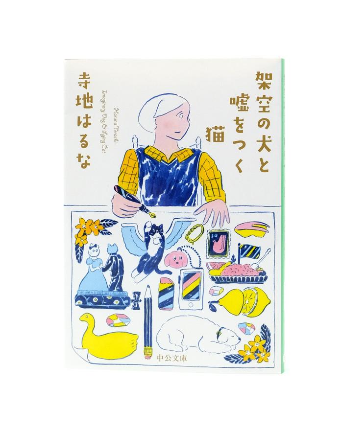 book_kakuunoinu_bunko_noobi