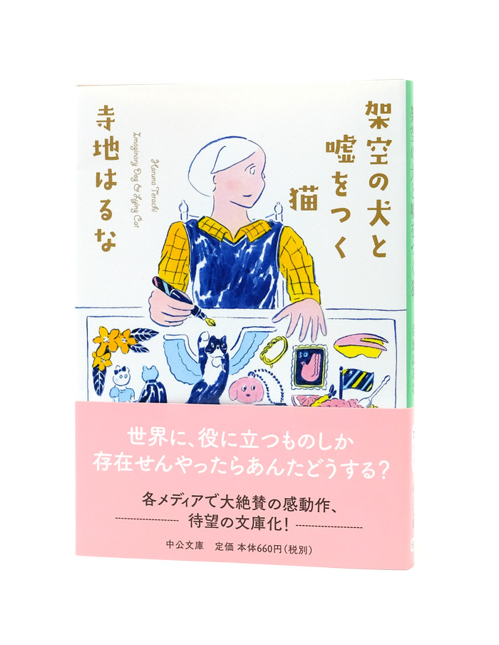 book_kakuunoinu_bunko_obi