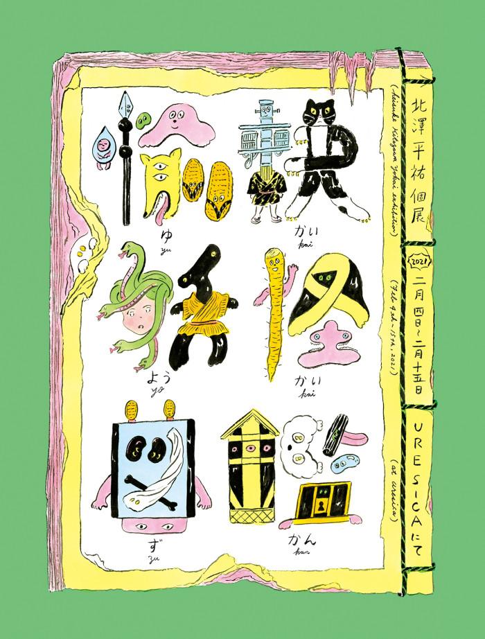 yukaiyokaizukanmain200