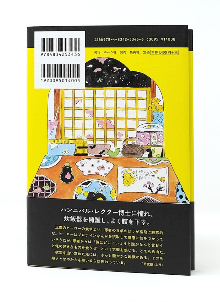 sitsukokuwarutabe_obiB
