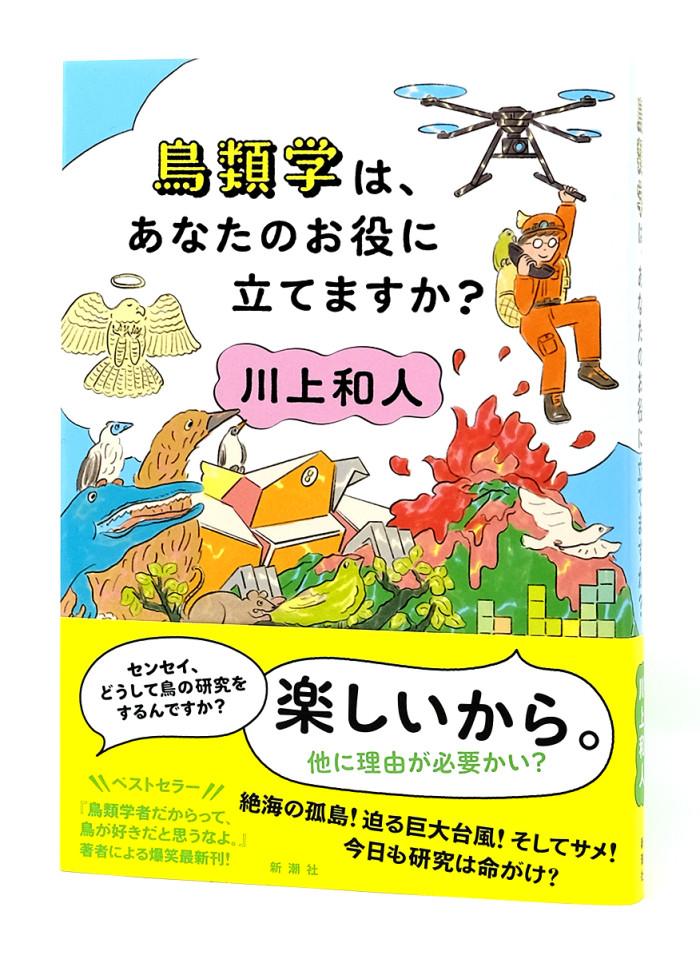 book_choruigakuwaoyakuni