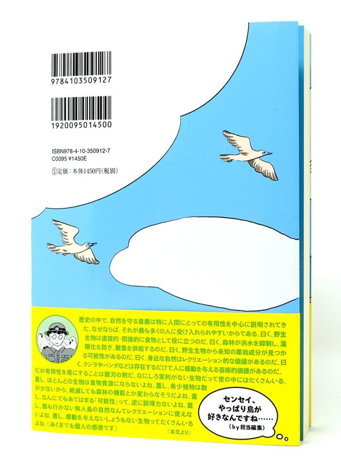 book_choruigakuwaoyakuniback