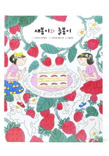 こはるとちはる韓国語版