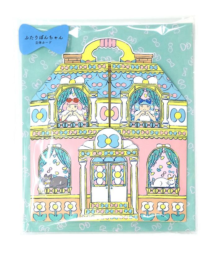 sanrio_futaribonchan_house1