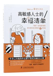 「繊細さん」中国語版